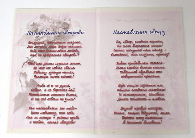 Слова поздравления жениху от невесты