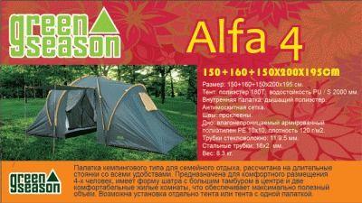 фото Палатка туристическая (четырёхместная) Размер: 150+160+150x200x195 см.Тент: полиэстер 180T, водостойкость PU / S 2000 мм.Внутренняя палатка: дышащий полиэстер.Антимоскитная сетка. Дно: PE 10x10, плотность 120 г/м2.