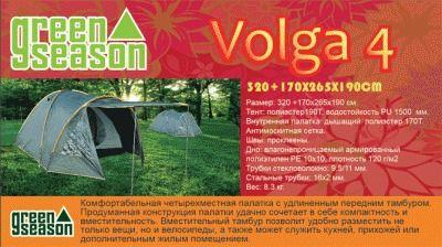 фото Палатка туристическая (четырёхместная)Размер: 320 +170х265х190 см.Тент: полиэстер190T, водостойкость PU 1500 мм. Внутренняя палатка: дышащий полиэстер 170T.Антимоскитная сетка.Дно: PE 10x10, плотность 120 г/м2