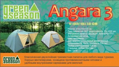фото Палатка туристическая(трёхместная). Размер: 210x210x130 см. Тент: полиэстер 190T, водостойкость PU 1000 мм. Внутренняя палатка: дышащий полиэстер 170T. Антимоскитная сетка. Дно: PE 10x10, плотность 110 г/м2.