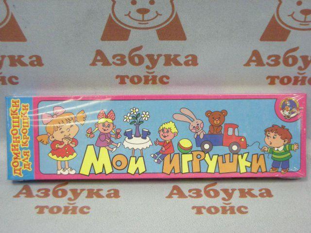 фото Доминошки для крошки 'Мои игрушки'(18)