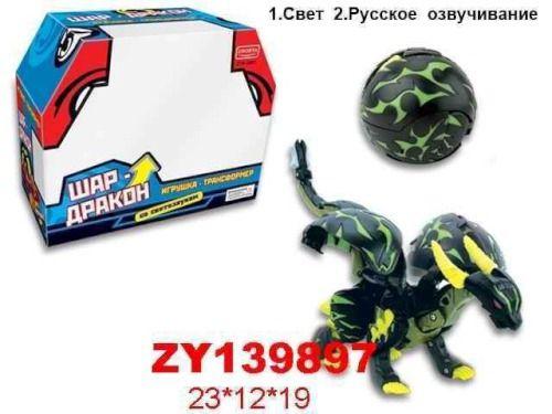 фото Zhorya трансформер шар.со звук-свет 23х12х19
