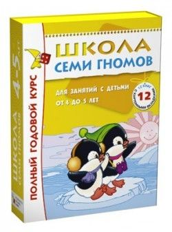 Школа Семи Гномов 4-5 лет. Полный годовой курс (12 книг с играми и наклейками).