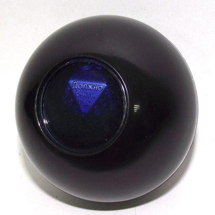 Шар для принятия решений  черный D-7 см ЭВРИКА