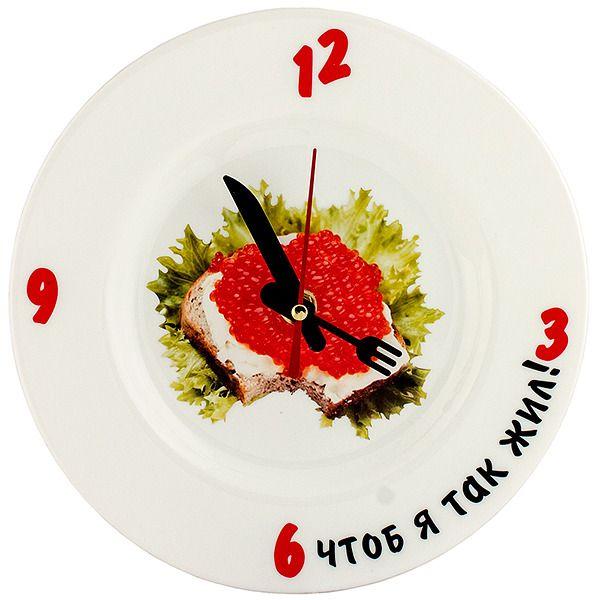 Часы тарелка с икрой Чтоб я так жил