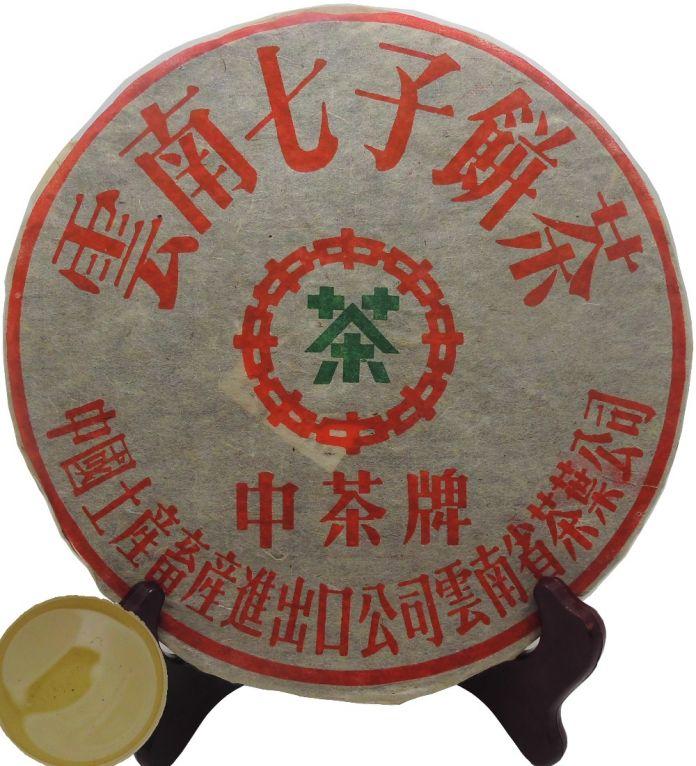 Бесплатная доставка в возрасте 50 лет, пу эр чай 357 г Сырье пуэр чай, чай для похудения Красота чай Органический Зеленый Чай пуэр