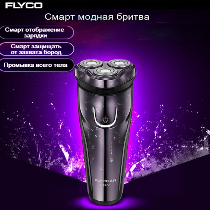 FLyco Профессиональный Тело Моющиеся Электробритвы для Мужчин продолжительностью 45 Минут, Аккумуляторная Электрическая бритва 3D Плавающие Головки FS372