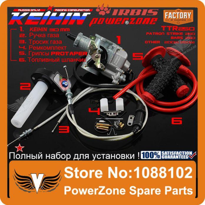 Keihin 30 мм PZ30 200cc 250cc карбюратора ускорение насос + твистер + кабель + ремкомплект + захваты + топливный шланг ирбис бесплатная доставка