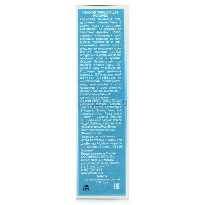 фото очищающее молочко Weleda, 100 мл, для нормальной и сухой кожи [9573] [4001638095730]