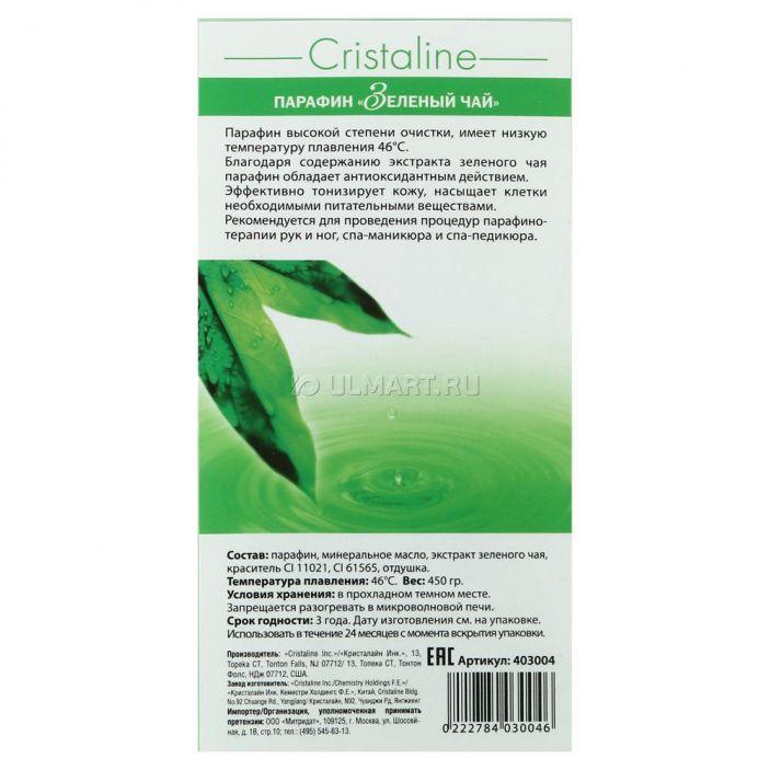 фото парафин косметический Cristaline, 450 гр, с экстрактом зеленого чая [403004] [0222784030046]