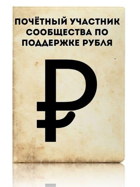 фото Обложка для паспорта #рубльживи ver.1 оптом