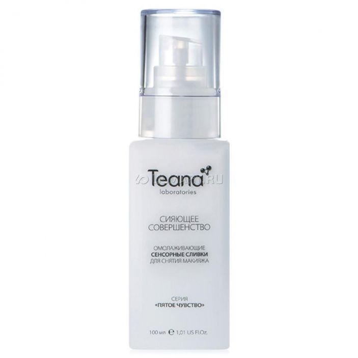 фото сливки для снятия макияжа Teana Сияющее совершенство, 100 мл [4680003061381]