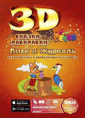 фото 3D сказка-раскраска Лиса и журавль