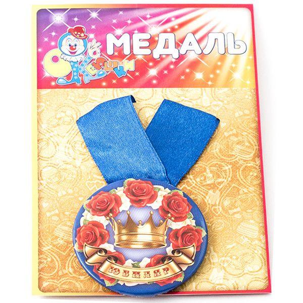 фото Медаль Юбиляр