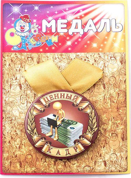 фото Медаль Ценный кадр