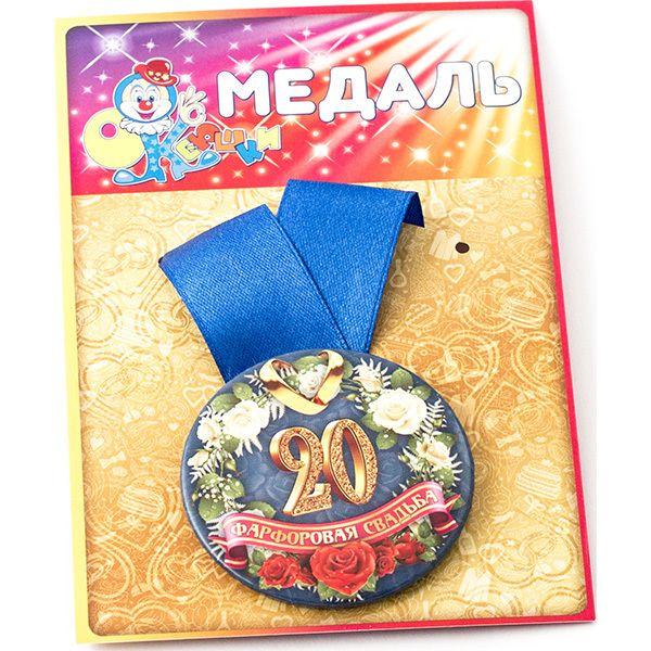 фото Медаль Форфоровая свадьба 20 лет