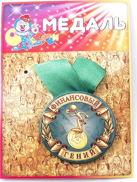 фото Медаль Финансовый гений