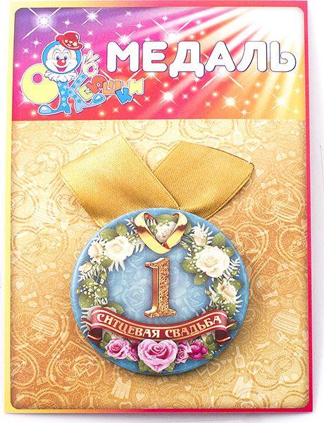 фото Медаль Ситцевая свадьба 1 год