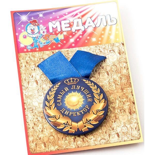 фото Медаль Самый лучший директор