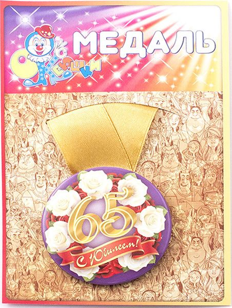 фото Медаль С юбилеем! 65