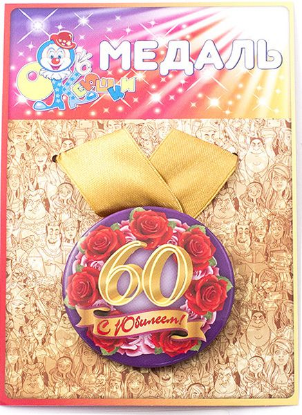 фото Медаль С юбилеем! 60