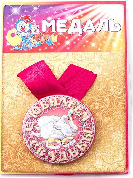 фото Медаль С юбилеем свадьбы