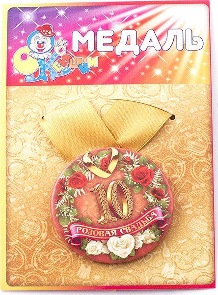 фото Медаль Розовая свадьба 10 лет