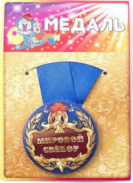 фото Медаль Мировой свекр