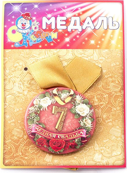 фото Медаль Медная свадьба 7 лет