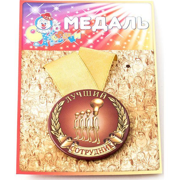 фото Медаль Лучший сотрудник