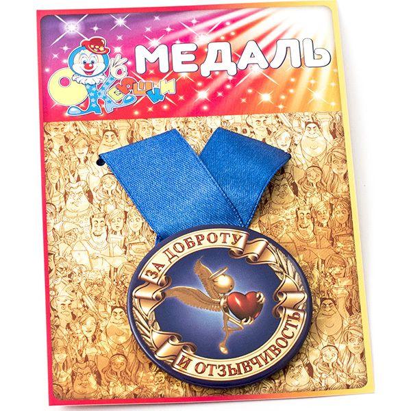 фото Медаль За доброту и отзывчивость