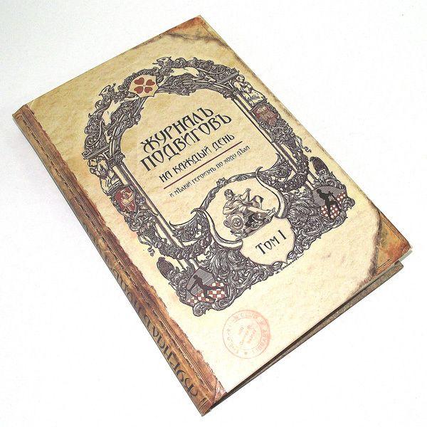 фото Книга для записей Журнал Подвигов