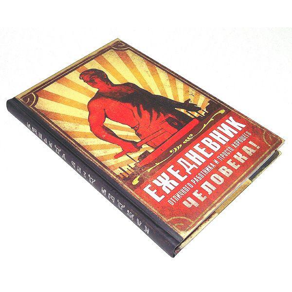 фото Книга для записей Ежедневник отличного работника