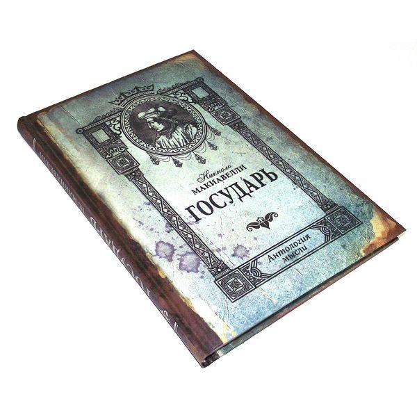 фото Книга для записей Государь