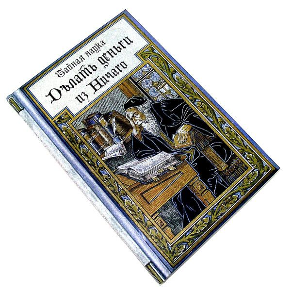 фото Книга -ежедневник для записей Тайная наука делать деньги