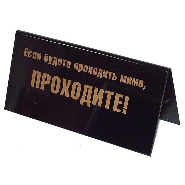 Табличка на стол Если будете проходить мимо/Если вам нечего делать