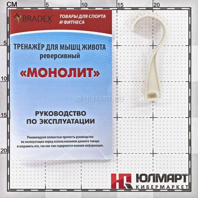 фото Тренажер для мышц живота реверсивный Bradex, «МОНОЛИТ»
